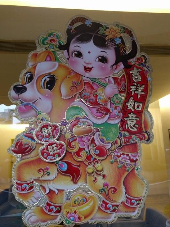 Kínai dekoráci: kislány és kutya